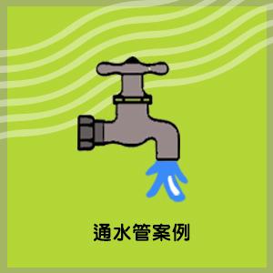 通水管案例