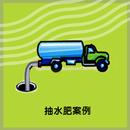 抽水肥案例
